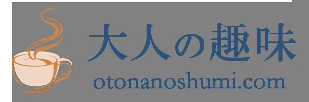 otonanoshumi.com logo的圖片搜尋結果