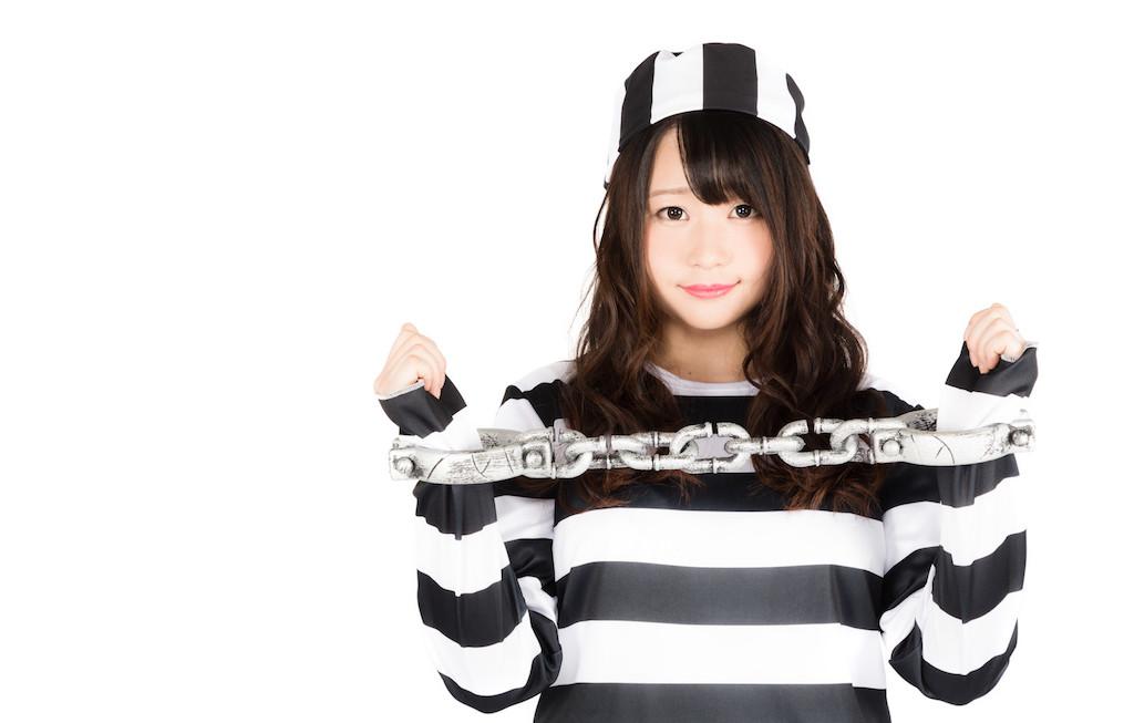 手錠をかけた女子
