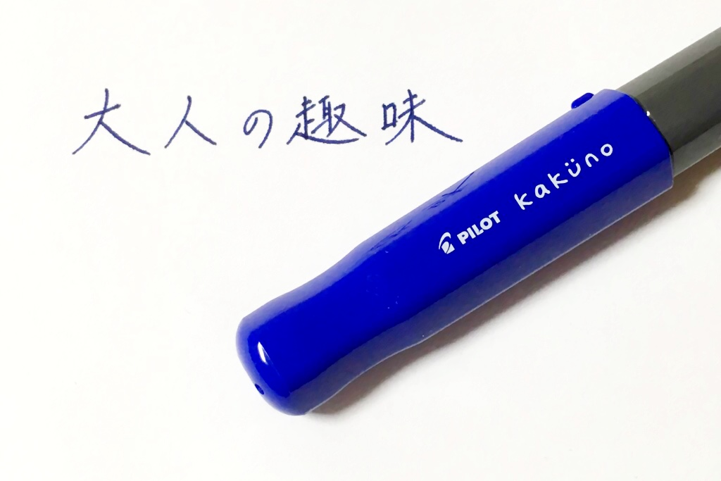 kakuno万年筆で大人の趣味と書いてみる