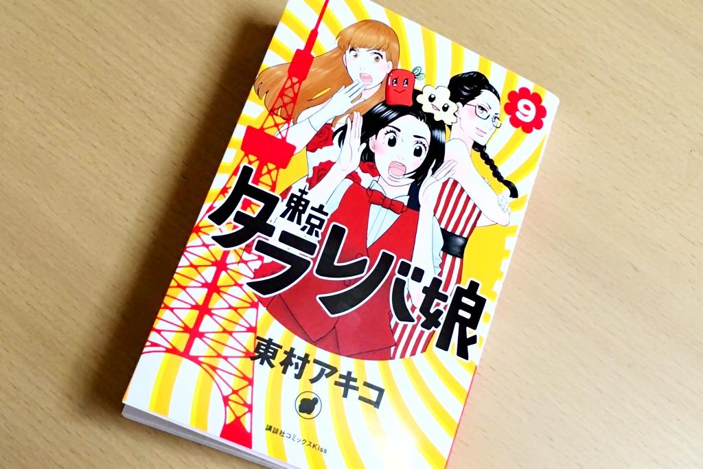 東京タラレバ娘9巻表紙