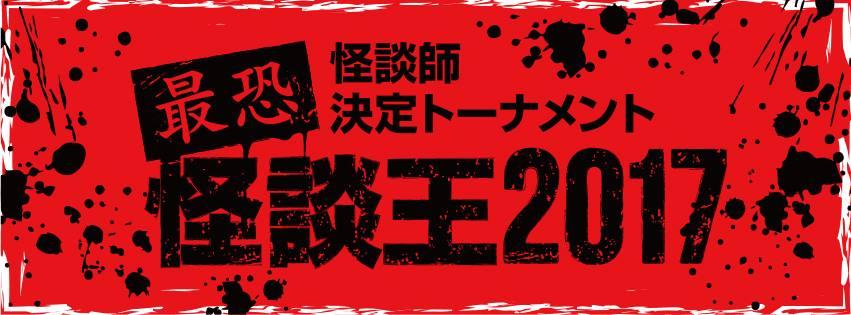 怪談王2017