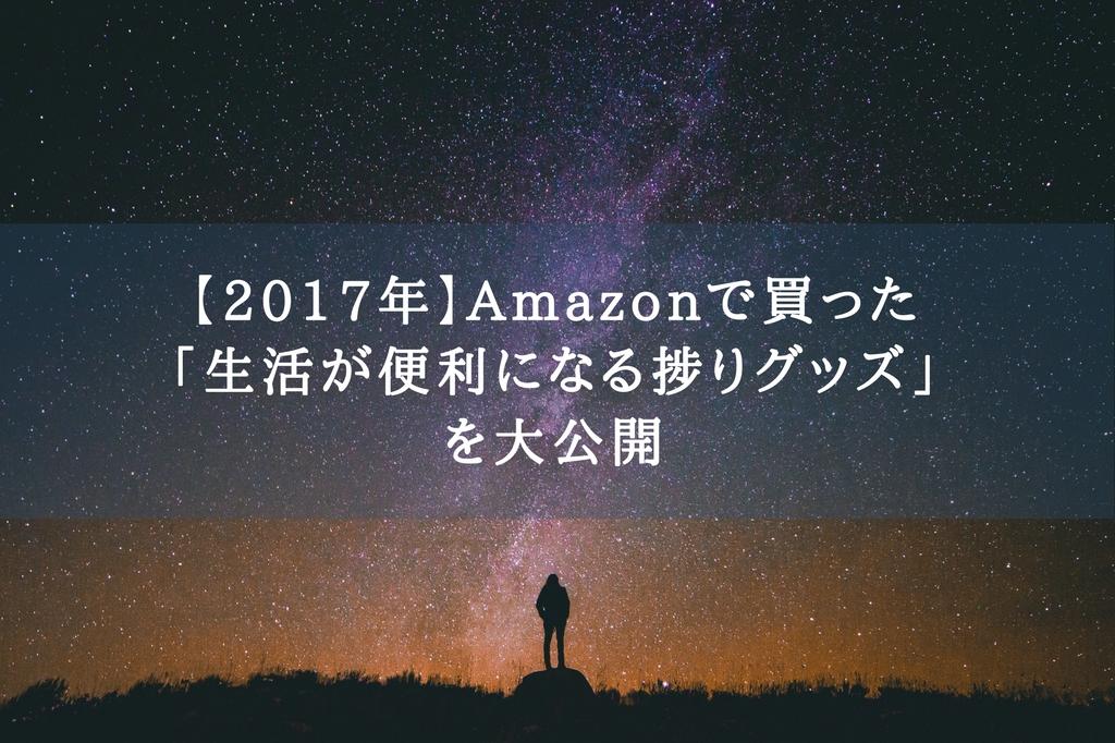 amazonのオススメ便利グッズの記事 アイキャッチ