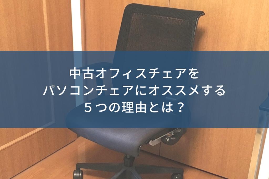 中古オフィスチェアをオススメする記事のアイキャッチ