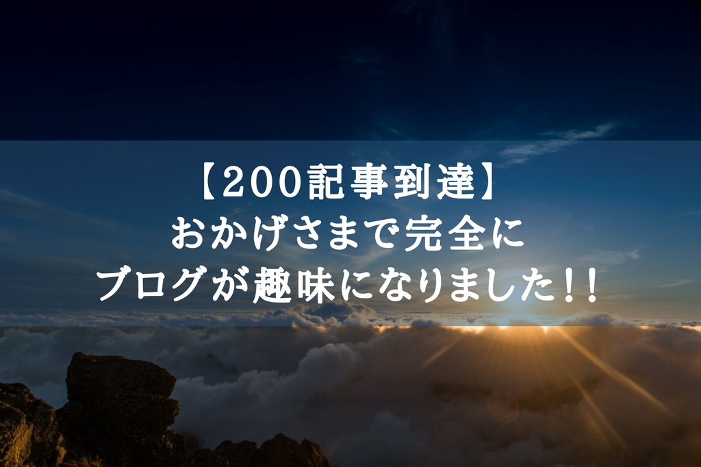 200記事到達の記事アイキャッチ