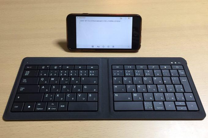 マイクロソフトのUniversal Foldable Keyboard iPhoneに文字入力