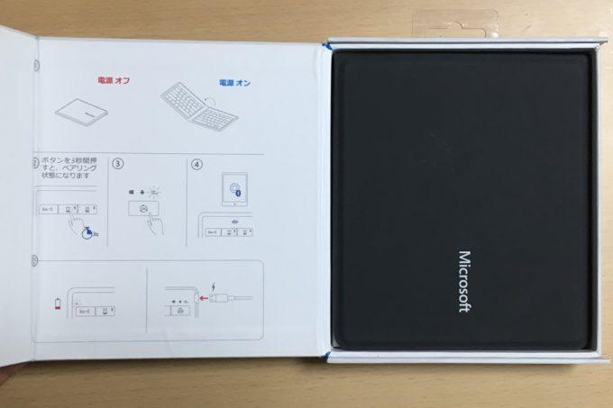マイクロソフトのUniversal Foldable Keyboard 箱を開いた状態