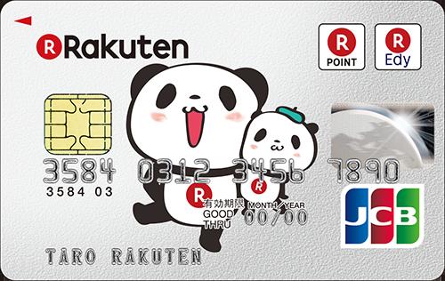 楽天カード パンダデザイン