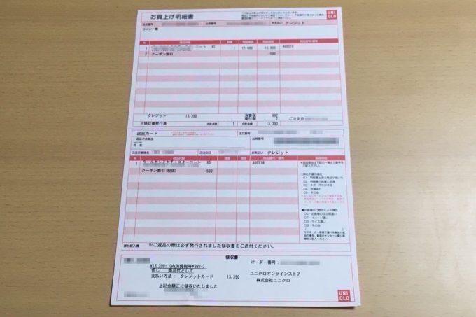 ユニクロの返品カードと明細書 表