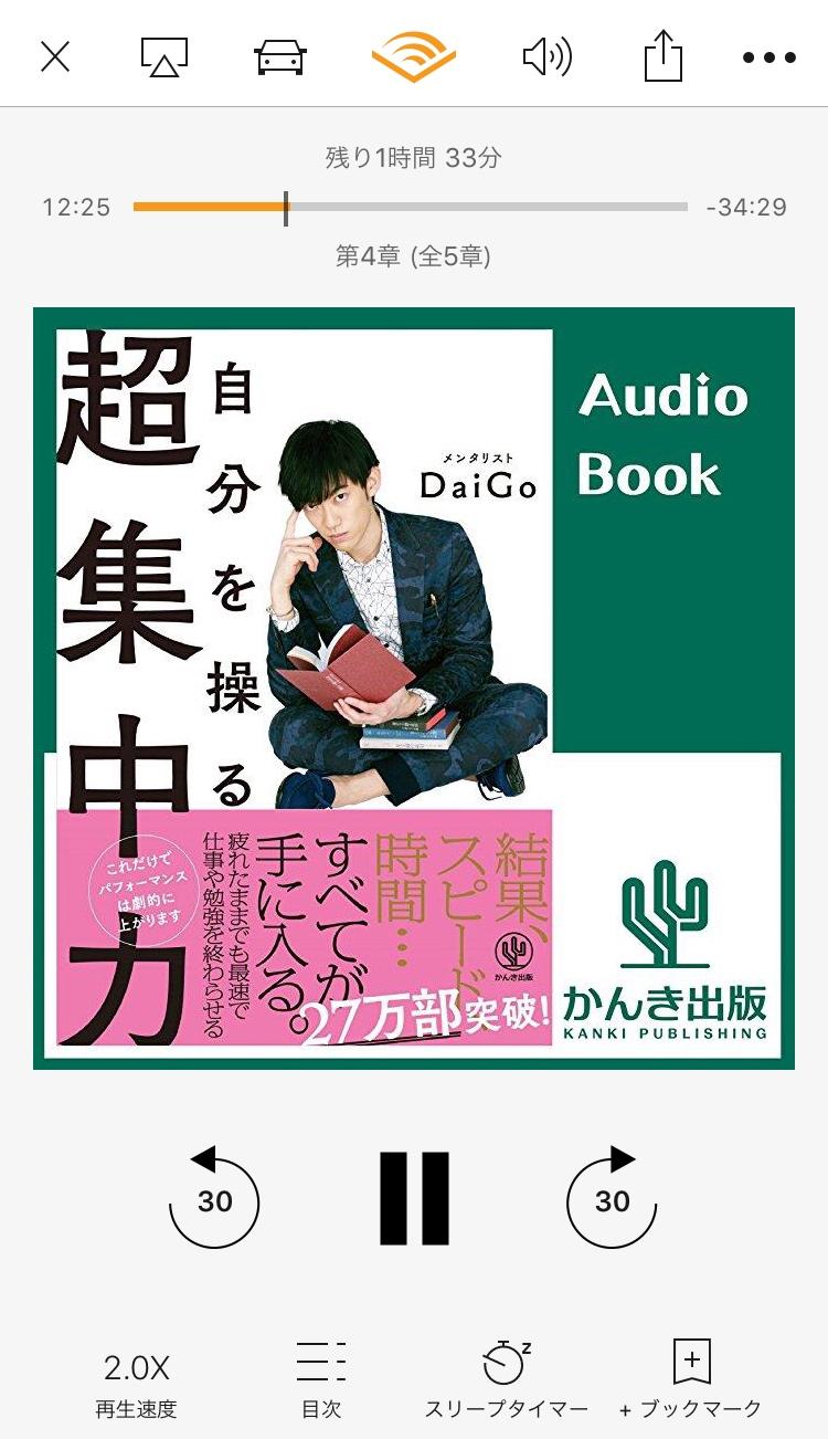 DaiGo「超集中力」