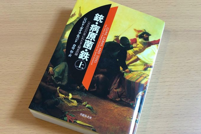 銃・病原菌・鉄(上)