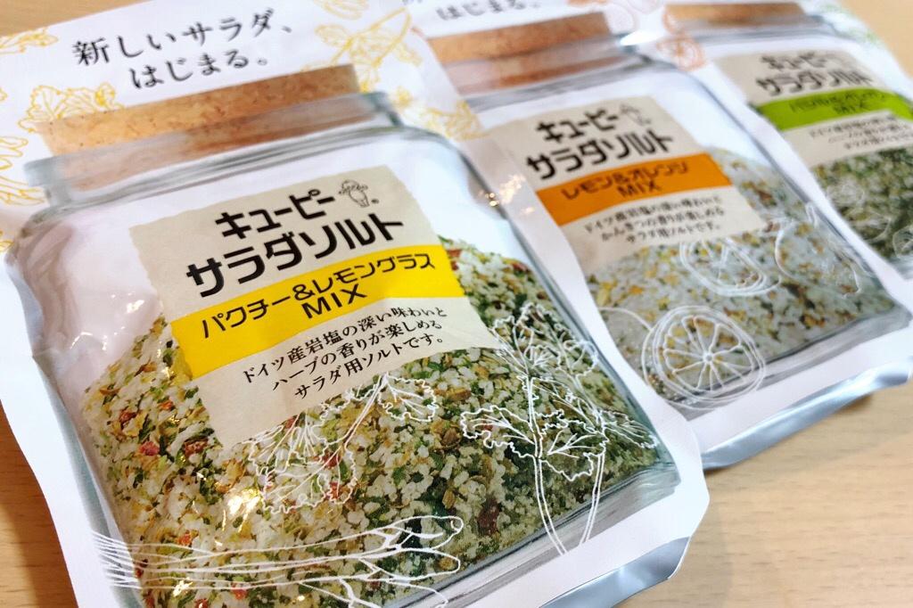 キユーピー「サラダソルト」3種類