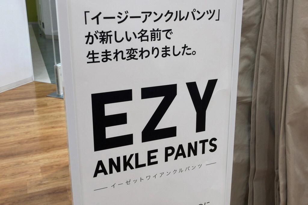 EZYアンクルパンツの看板
