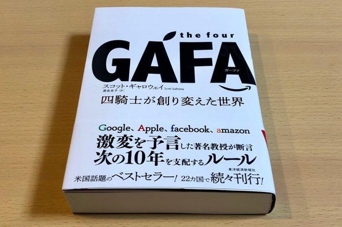 『the four GAFA 四騎士が創り変えた世界』の表紙 正面