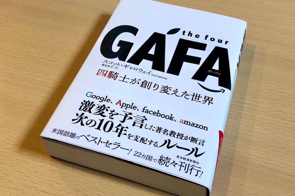 『the four GAFA 四騎士が創り変えた世界』の表紙