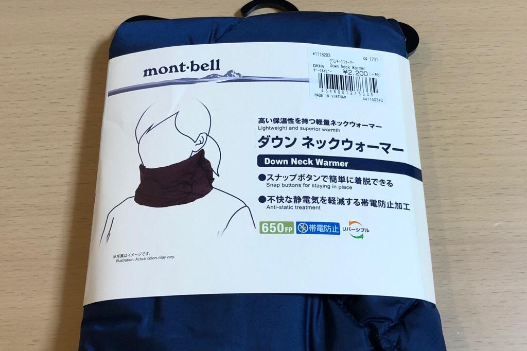 モンベルのダウンネックウォーマーのパッケージ
