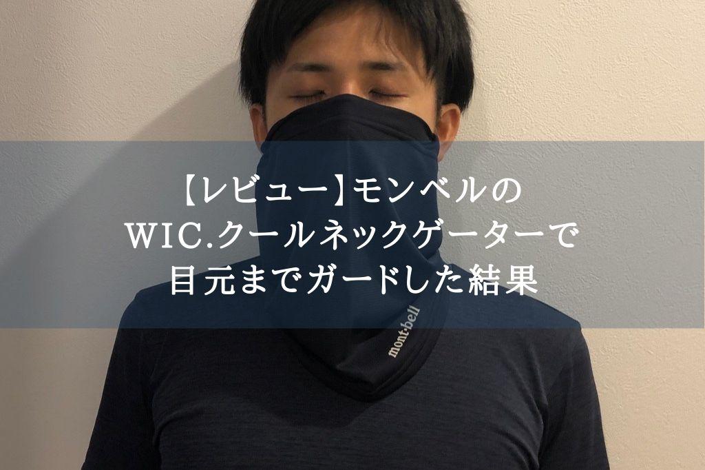 モンベル「WIC.クールネックゲーター」タイトル画像