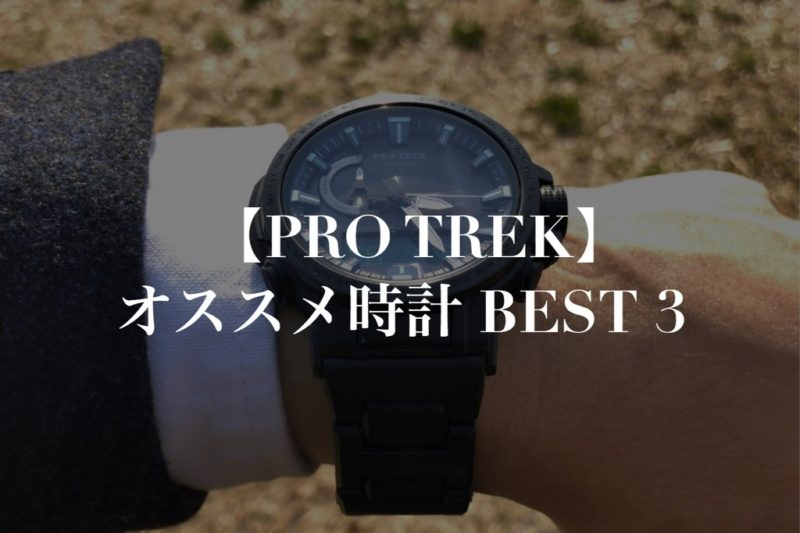 プロトレックのオススメ時計